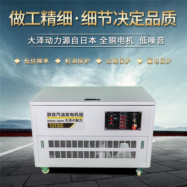 供应大泽动力 TO7600ET-J发电机(组)