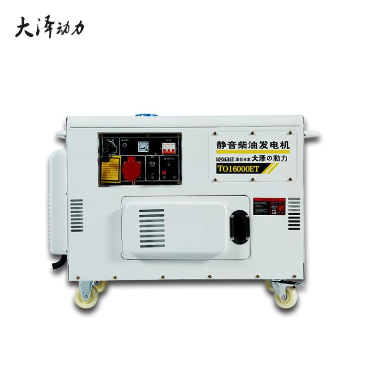 静音柴油发电机10kw功率