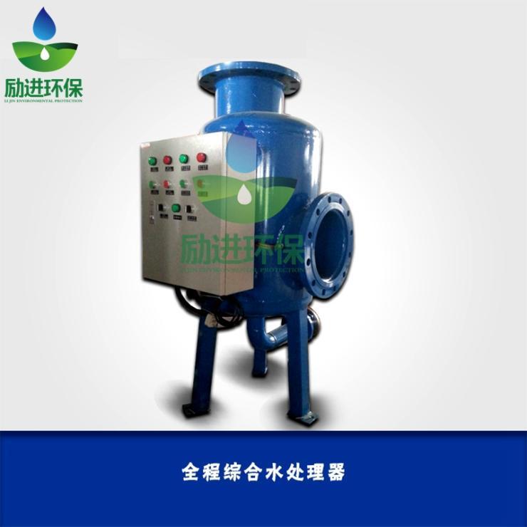 角式全程水处理器