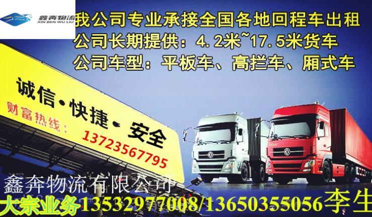 惠州惠城區到佛山禪城13米平板貨車17米物流配貨車