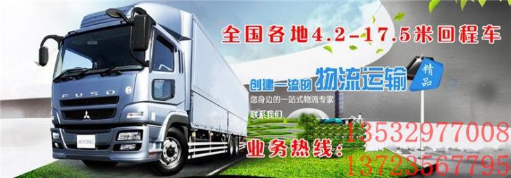 从苏州到莆田仙游4.2米9.6米13.5米17.5米物流货车