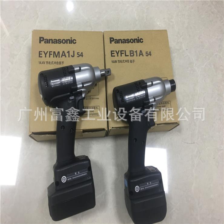 日本Panasonic松下工业级电动工具充电式冲击起子EYFLB1A