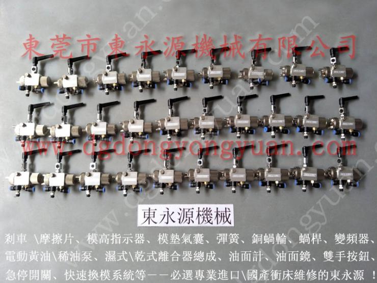 广锻 冲床双面喷油机,金属加工微量润滑设备 找 东永源