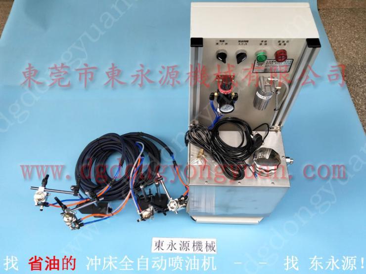 XD 冲床机械自动化喷油器,冲床送料自动喷油机 找 东永源