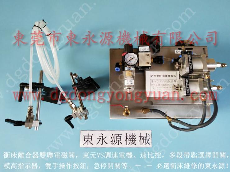均匀 冲床给油机 电器盒组件冲压喷油机 找 东永源