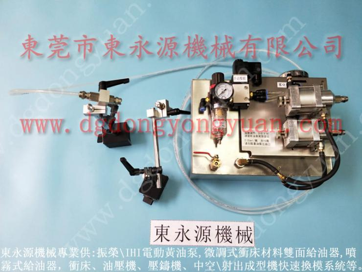 二锻 全自动攻牙喷油机,不会产生浪费的喷油机 找 东永源