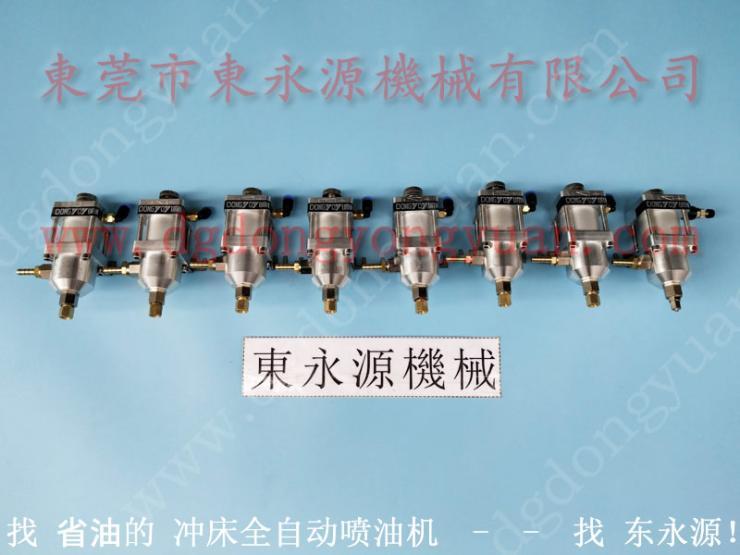 博侖 沖床周邊自動噴油器,工業用霧化式噴頭 找 東永源