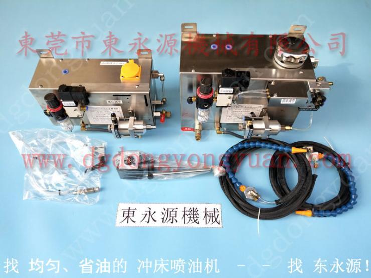 AMADA 冲床自动润滑系统,冲床自动双面喷油装置 找 东永源