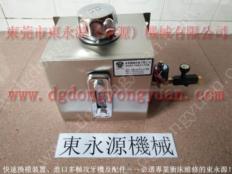 TL4-800FB 冲床喷油机,马达自动冲压涂油机 找 东永源