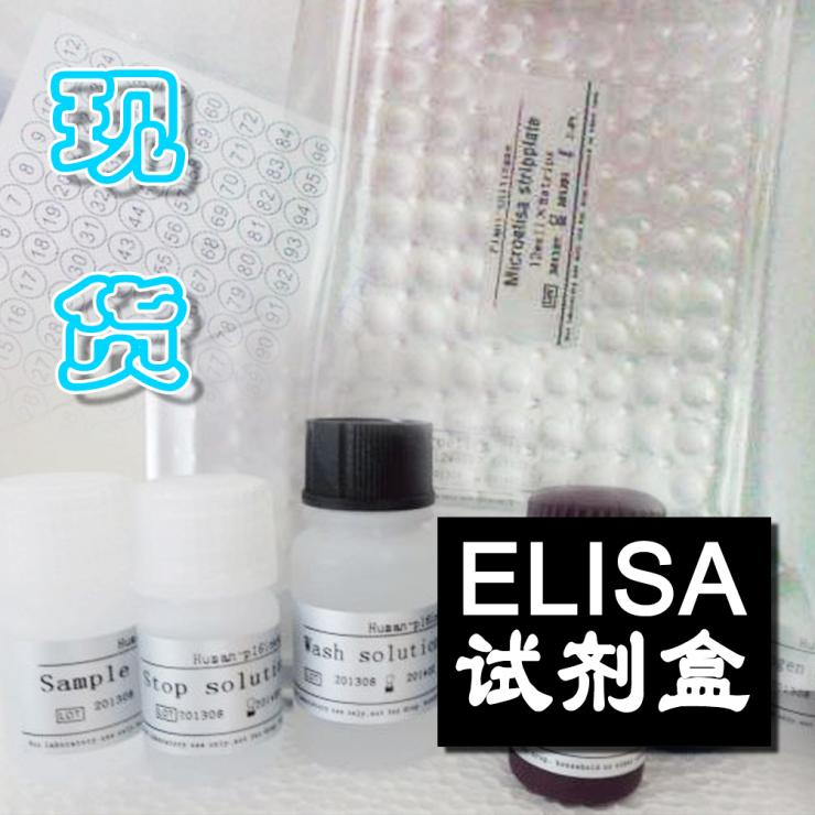 人溶酶体相关膜蛋白2(HLAMP-2)种属齐全elisa试剂盒