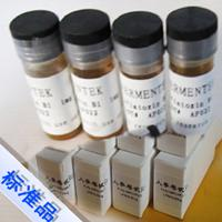 赤芝酸LM1液相/氣相