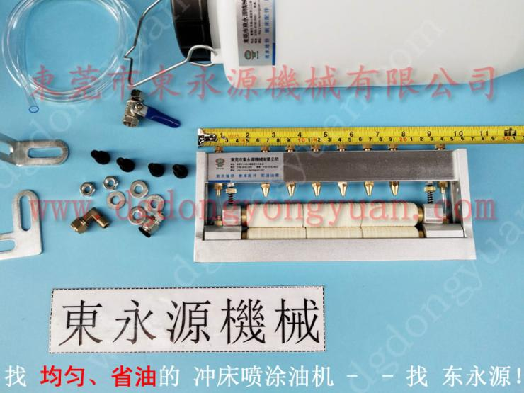 重庆 冲床全自动喷油机,高速加工挥发油涂油机 找 东永源