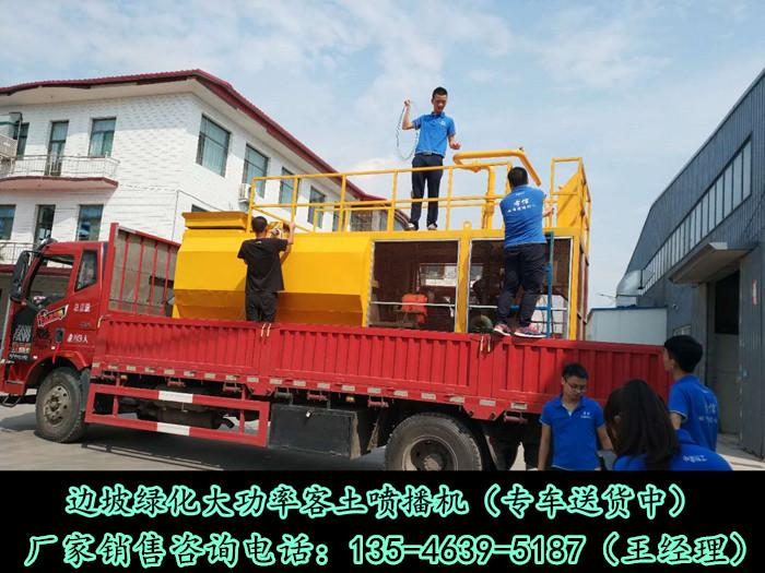 公路绿化83kw4缸客土喷播机联系方式广东梅州