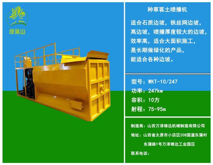 生态绿化83kw4缸客土喷播机四川南充价格合理