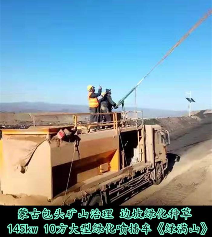 四川甘肃高扬程客土喷播机