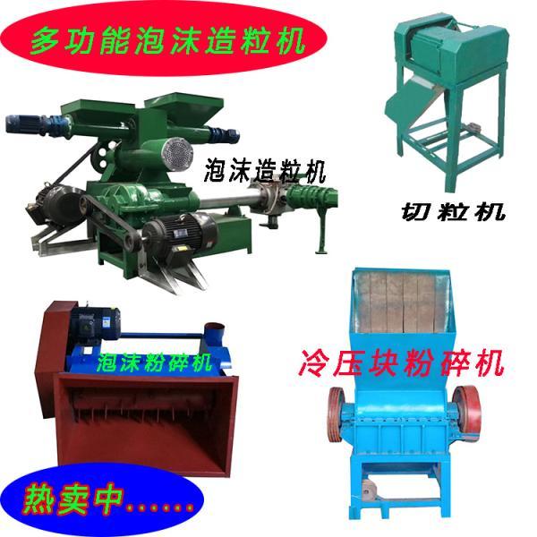 保定供应泡沫回收利用造粒机 环保节能