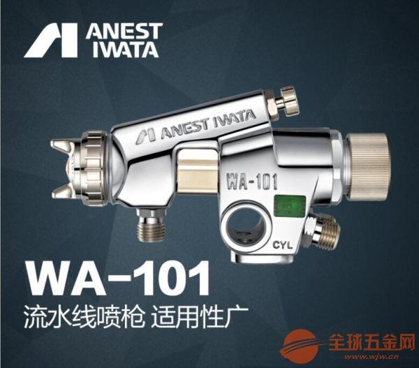 ANEST IWATA阿耐斯特日本岩田WA-101喷
