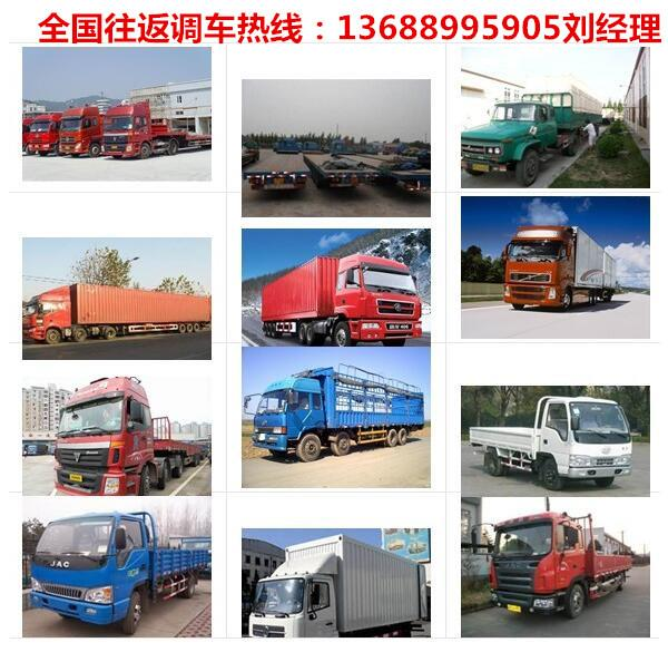 剑川县周边有4米2高栏车出租大货车出租