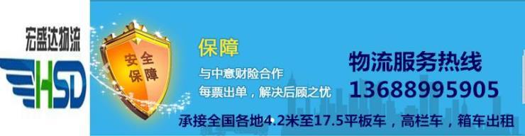 湘乡市周边有4米2高栏车出租大货车出租