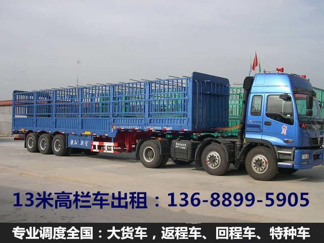 南召县周边有4米2高栏车出租大货车出租