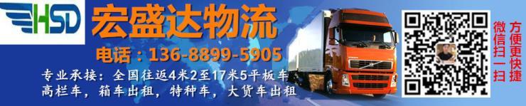 梅州市兴宁市到增城市有9米6高栏车出租