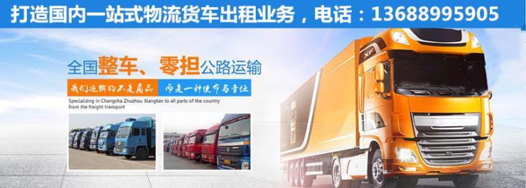 雄安新区到桃源县有4米2高栏车出租专业工程设备运输