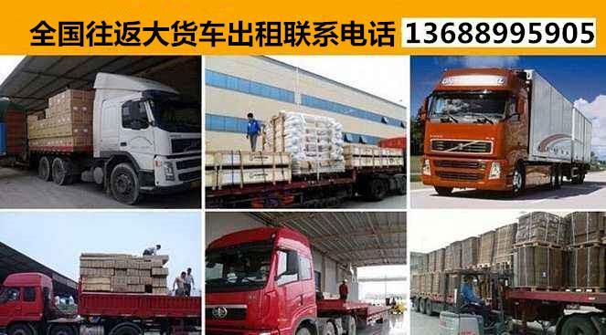 雄安新区到石台县有9米6高栏车出租专业工程设备运输