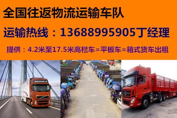 梅州市大埔县到雨花区有4米2高栏车出租