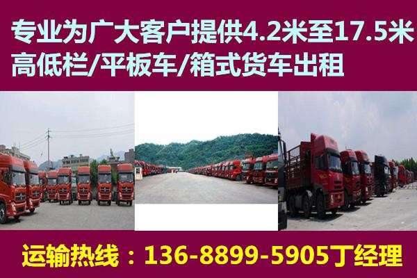 雄安新区到浦东新区有17米5平板车出租专业工程设备运