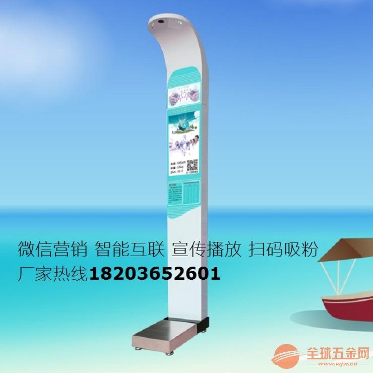 商用微信共享体检机 广告宣传身高体重测量仪