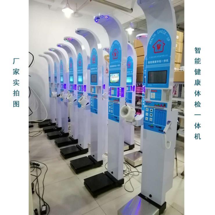 节能环保身高体重测量仪-乐佳身高体重计品质卓越