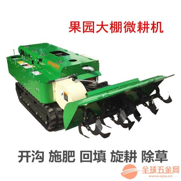 履带式果园开沟机 橡胶履带式施肥机