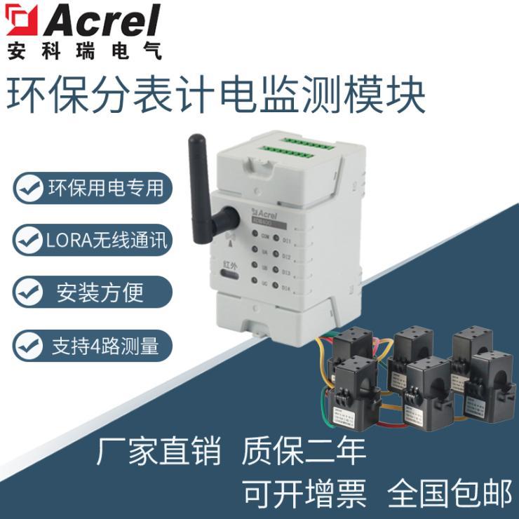 环保分表计电监测模块生产厂家可贴牌代工质量有保障