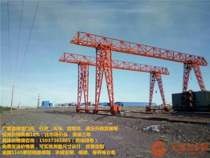 5吨门式起重机什么价格,60吨天吊多少钱,32吨门式起重机制造厂家