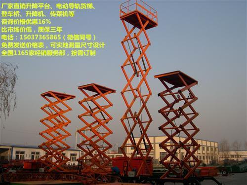 杂货梯价格,5米固定升降平台,货梯尺寸,电动式升降平台车