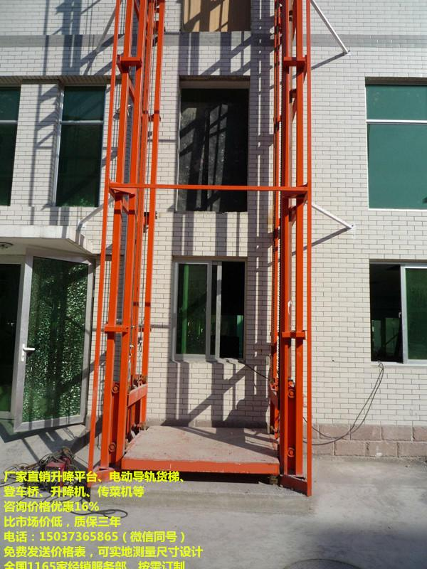 電動液壓升降梯,貨梯廠商,四層貨梯多少錢
