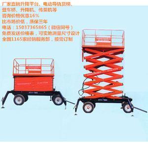 传菜电梯价格是多少,50吨货梯,升降剪叉式货梯