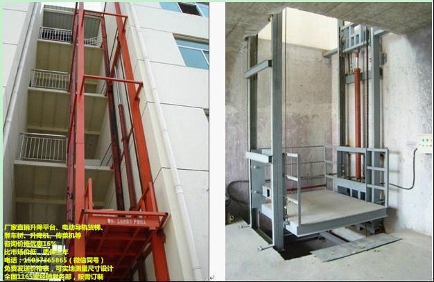 辽宁升降货梯,小型升降梯3一4米高的,室外货梯厂家