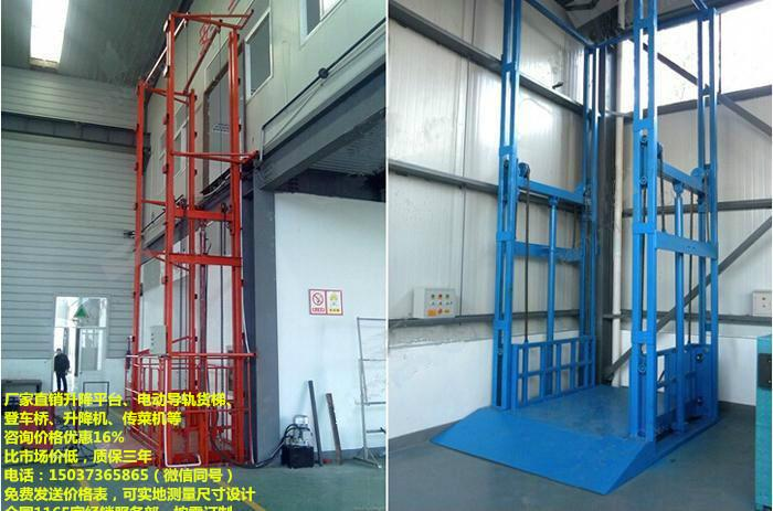 東莞簡易貨梯,5米的升降梯,室外貨梯廠家