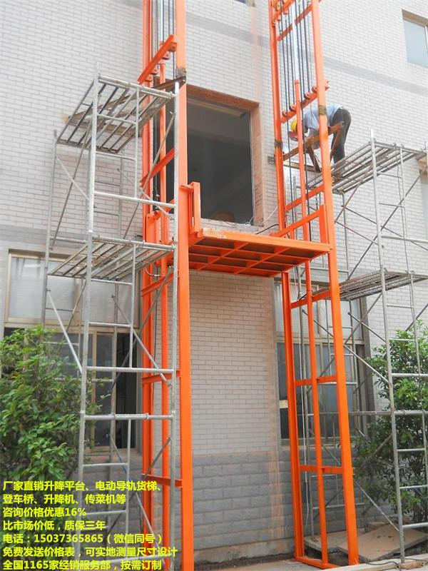 货梯式液压升降货梯厂家,15米升降货梯,升降货梯分类,导轨式货梯价格