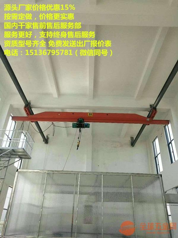 箱型门式行吊生产厂家/挂梁桥式行吊多少钱