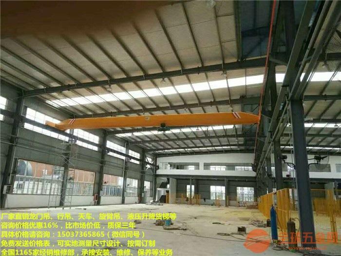 航吊厂家,悬臂吊,井口专用桥式行车生产厂家厂家价格