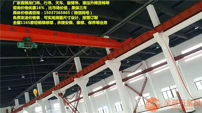 航吊厂家,导轨货梯,手动桥式行车生产厂家厂家价格【价格优惠16%】