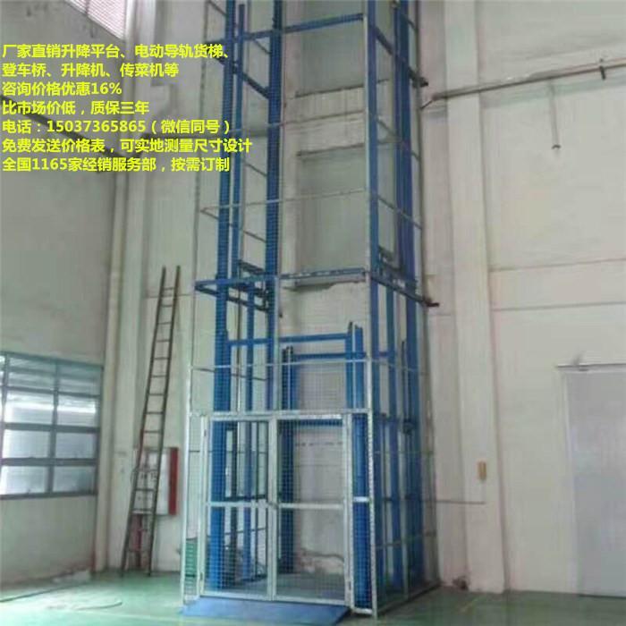 人货梯价格,4米固定式升降平台,货梯菜梯