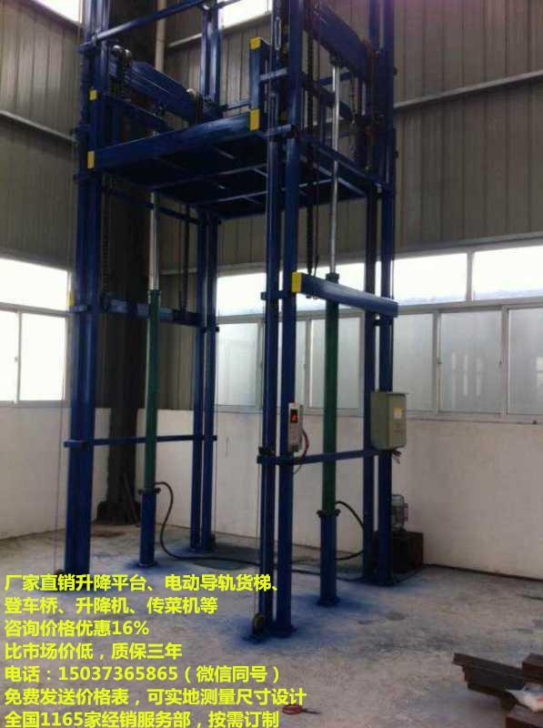 货梯排行,2吨电动升降货梯,载货电梯价格多少