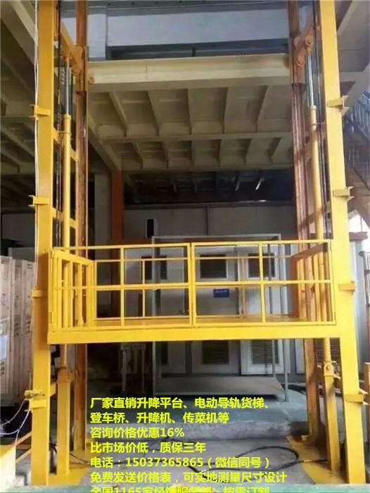 泉州升降货梯厂家,2吨货梯多少钱一台,升降液压平台,家用导轨式升降机