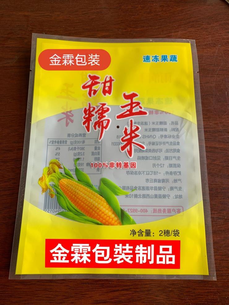 鹤岗鲜玉米包装袋速冻玉米棒包装袋可来样加工