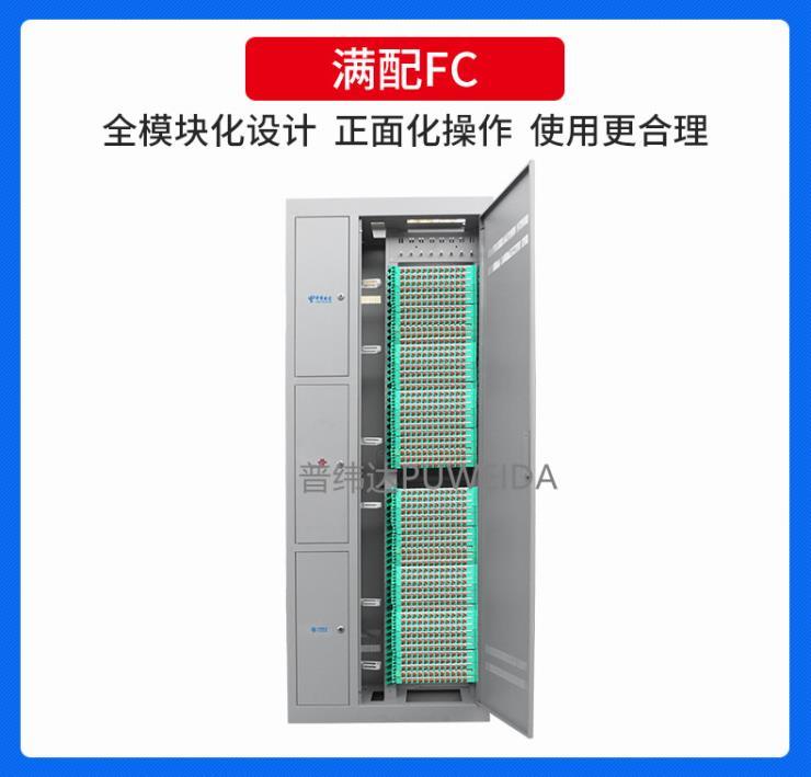 432芯三网合一光纤配线柜使用介绍说明