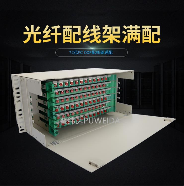 厂家72芯ODF子框72芯ODF单元箱直销价格