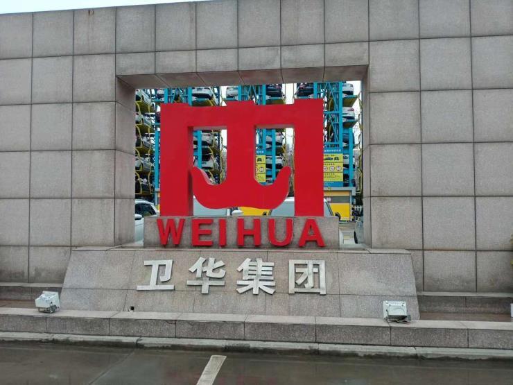 【卫华股份】74吨电动葫芦企业